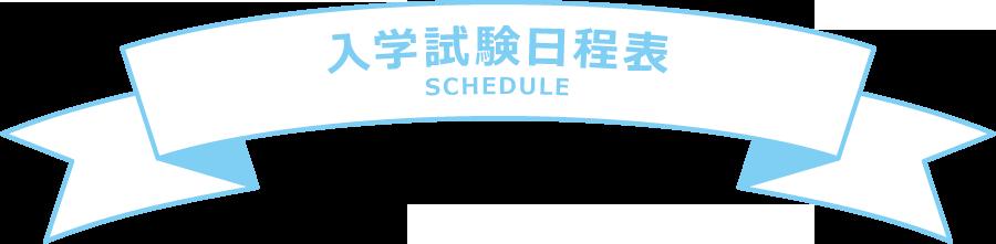 入学試験日程表