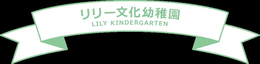 リリー文化幼稚園