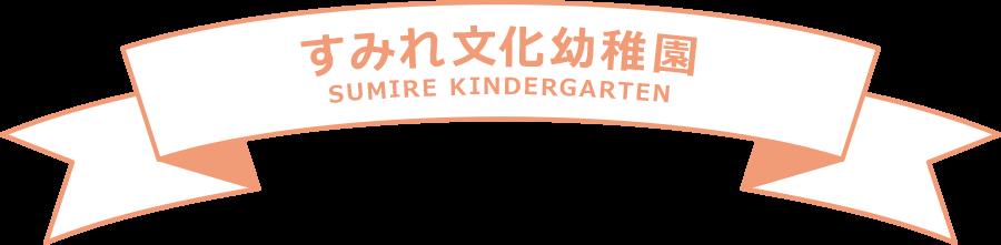 すみれ文化幼稚園
