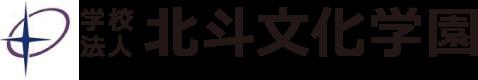 学校法人 北斗文化学園