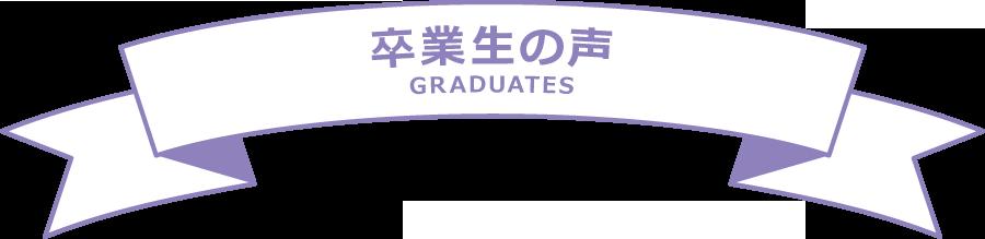 卒業生の声